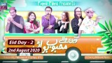 Van Waley Mehboob Bhai – 2nd Day Eid Special – 2nd August 2020 – ARY Zindagi