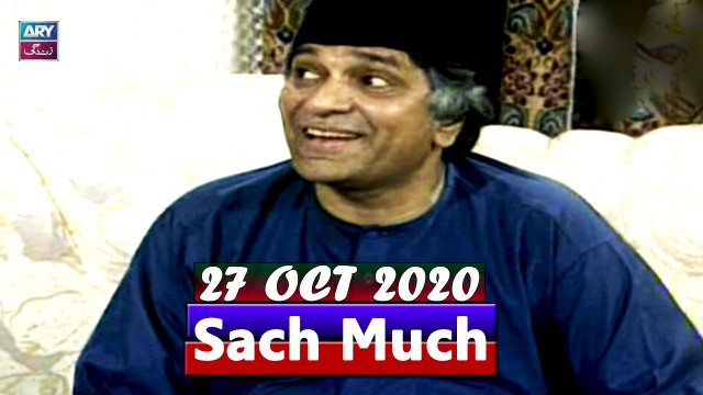 Sach Much – Moin Akhter | 27th October 2020 | ARY Zindagi Drama