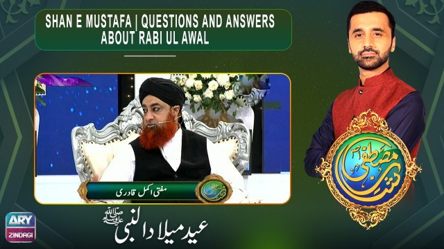 Shan E Mustafa | Questions and Answers about Rabi ul Awal  | Special Transmission | ARY Zindagi
