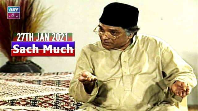 Sach Much –  Moin Akhter | 27th January 2021 | ARY Zindagi Drama