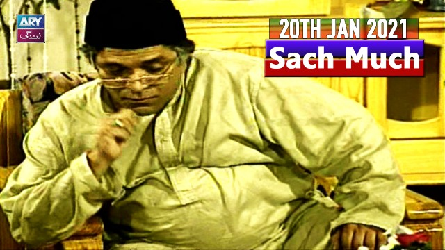 Sach Much –  Moin Akhter | 20th January 2021 | ARY Zindagi Drama