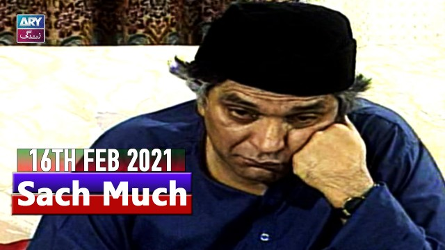 Sach Much –  Moin Akhter | 16th February 2021 | ARY Zindagi Drama