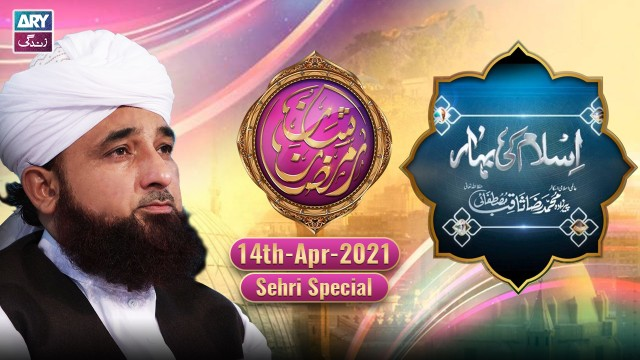 Islam Ki Bahar | Peer Raza Saqib Mustafai | 14th April 2021