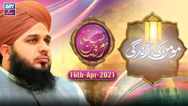 Momin Ki Zindagi | 16th April 2021 | Allama Peer Ajmal Qadri