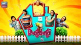 Dugdugi – Durdana Butt, Ashraf Khan | 09th May 2021 – ARY Zindagi Drama