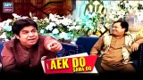 Aek Do Sawa Dou   Rauf Lala And Shakeel Ahmed Siddique   Unstoppable Laughter